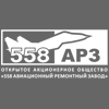558 Авиационный ремонтный завод